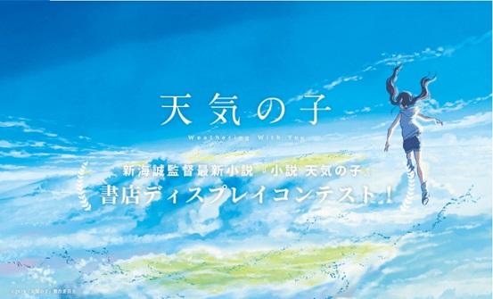 『小説 天気の子』ディスプレイコンテスト入賞3書店で新海誠監督サイン会が決定!