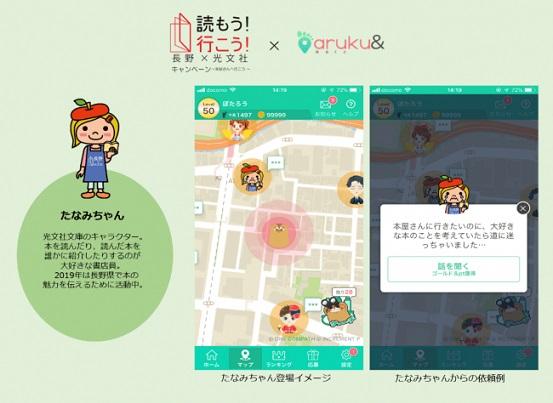 光文社「読もう!行こう!長野×光文社」×ウォーキングアプリ「aruku&」がコラボ