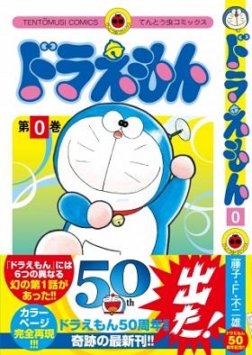 ドラえもん50周年記念!『ドラえもん 0巻』刊行!