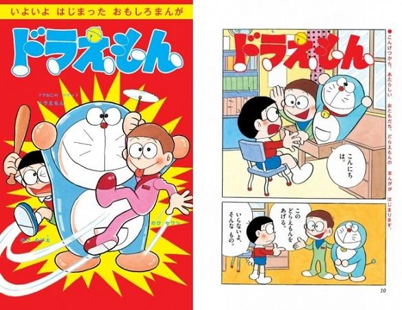 ▲左:「小学二年生」版第1話、右:「幼稚園」版第1話トビラページ
