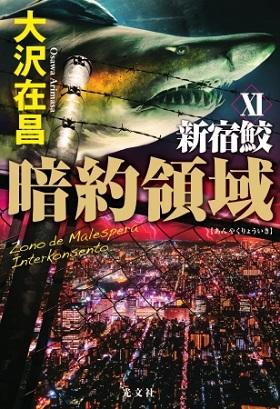 大沢在昌さん著『新宿鮫XI 暗約領域』