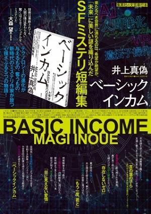 井上真偽さん『ベーシックインカム』収録作品「目に見えない愛情」が「note」で無料公開