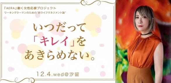 蜷川実花さん×『AERA』編集長トークイベント「いつだって『キレイ』をあきらめない。」開催