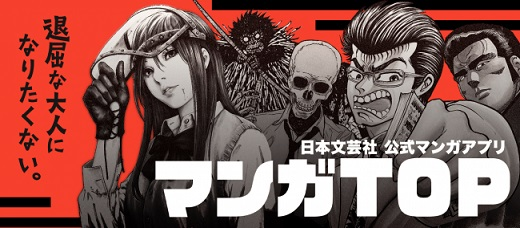 日本文芸社×and factoryがマンガアプリ「マンガTOP」をリリース