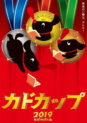 角川文庫ジャンル別ベストフェア「カドカップ2019」が全国書店で開催!