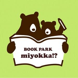 本屋「BOOK PARK miyokka!?」(ブックパークミヨッカ)が三重県四日市市にオープン