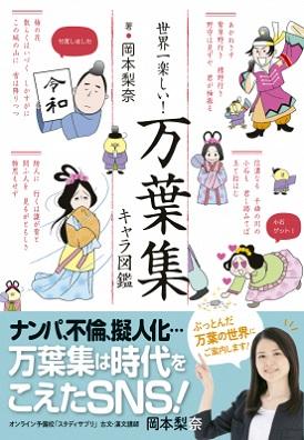 岡本梨奈さん著『世界一楽しい! 万葉集キャラ図鑑』