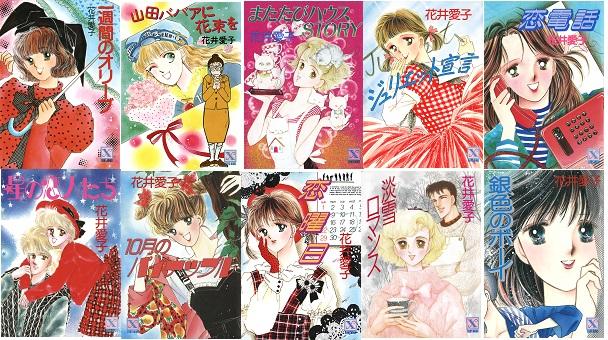 花井愛子さんのヒット小説10作が電子書籍化