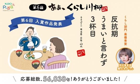 第6回「あぁ、くらし川柳」入賞作品発表!
