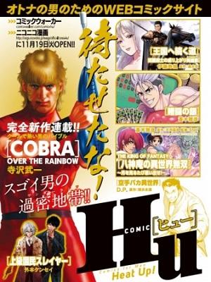 オトナの男のためのWEBコミック誌「COMIC Hu」創刊!
