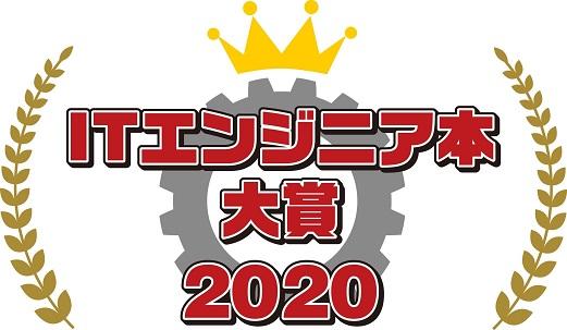 「ITエンジニア本大賞 2020」Web投票の受付を開始