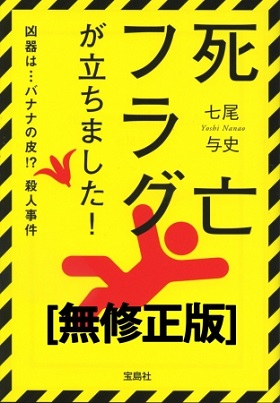 LINEノベルが七尾与史さん『死亡フラグが立ちました!【無修正版】』を独占初公開!