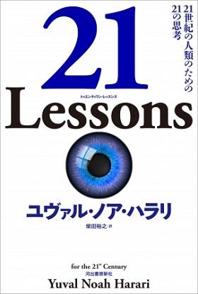 『21 Lessons(トゥエンティワン・レッスンズ) 21世紀の人類のための21の思考』