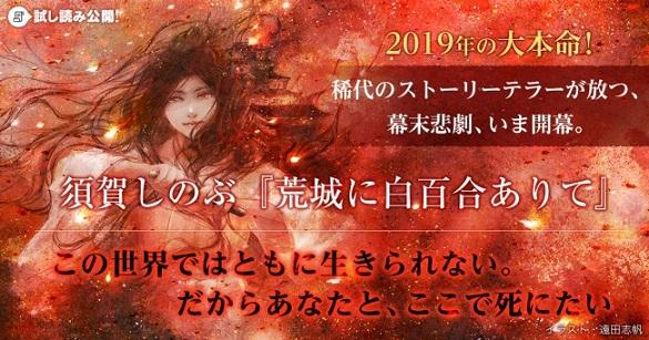 須賀しのぶさん最新作『荒城に白百合ありて』刊行!