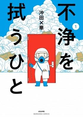 沖田×華さん著『不浄を拭うひと』