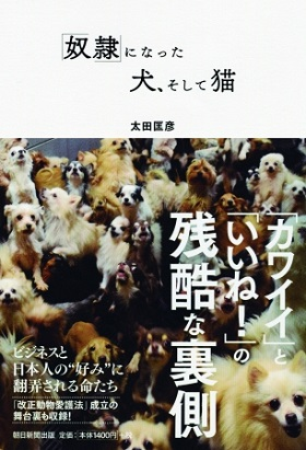 太田匡彦さん著『「奴隷」になった犬、そして猫』