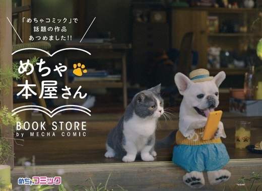 (R)めちゃ犬