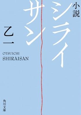 乙一さんが4年ぶりの新作&2020年1月公開の自身監督映画の原作小説『小説 シライサン』を刊行