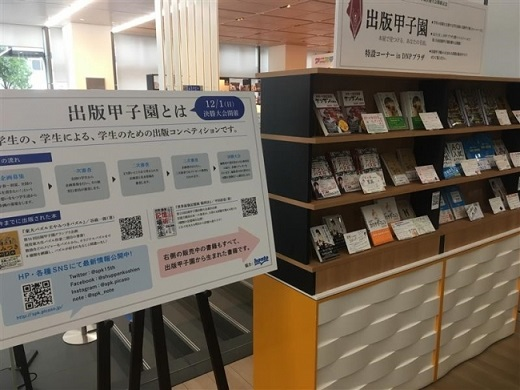 DNPプラザ1階での既刊本展示の様子(2019年11月13日~12月末まで展示予定)