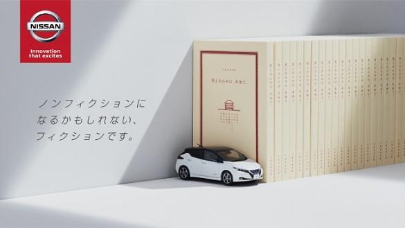 日産自動車が初のSF小説を出版!