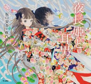 文豪・坂口安吾×イラストレーター・夜汽車さん「乙女の本棚」シリーズ『夜長姫と耳男』刊行