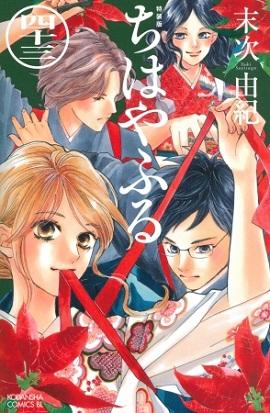 12月13日発売『CD付き ちはやふる(43)特装版』