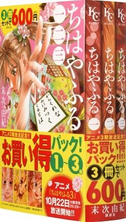 【「ちはや」デビューするチャンス!アニメ3期放送記念のお買い得3巻パックも発売中!(通常版1~3巻と同内容)】