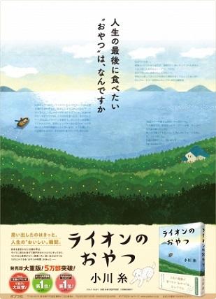 小川糸さん『ライオンのおやつ』6万部突破記念!「#人生さいごのおやつ」Twitterキャンペーン開催