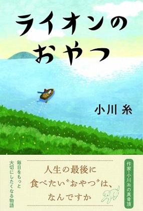 『ライオンのおやつ』(小川糸さん/ポプラ社/定価:1500円+税)