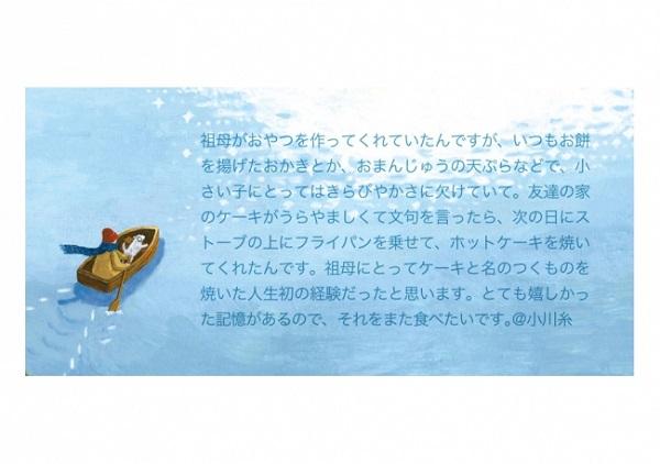 小川糸さんコメント