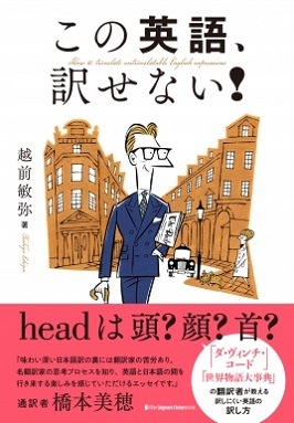 越前敏弥さん著『この英語、訳せない! headは頭?顔?首?』