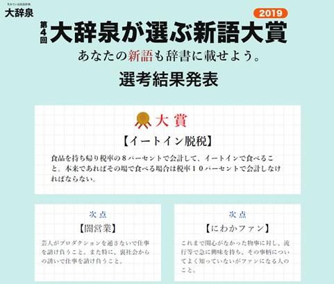 「大辞泉が選ぶ新語大賞2019」が決定!