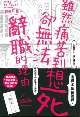 汐街コナさん『「死ぬくらいなら会社辞めれば」ができない理由(ワケ)』が台湾「2019Openbook良い本賞(素晴らしい生活書ジャンル)」を受賞