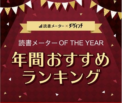 読書メーター×ダ・ヴィンチ「読書メーター オブ・ザ・イヤー2019」が決定!