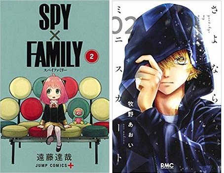 オトコ編は遠藤達哉さん『SPY×FAMILY』、オンナ編は牧野あおいさん『さよならミニスカート』が1位