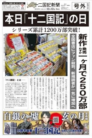 「十二国記新聞」号外(表)