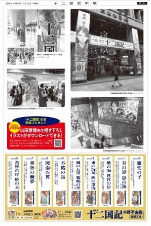 「十二国記新聞」号外(裏)