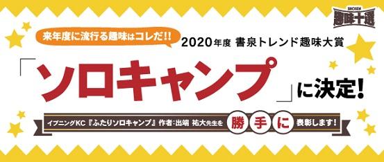 2020年度書泉トレンド趣味大賞は「ソロキャンプ」に決定!