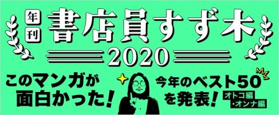 「年刊 書店員すず木2020」を発表