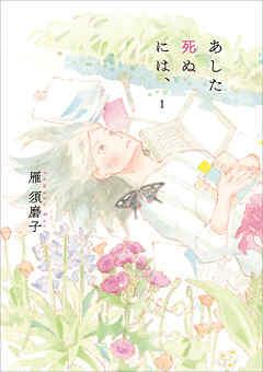 (c)雁須磨子 / 太田出版