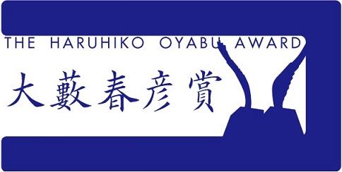 「第22回大藪春彦賞」候補作が決定!