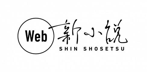 「Web新小説」ロゴ