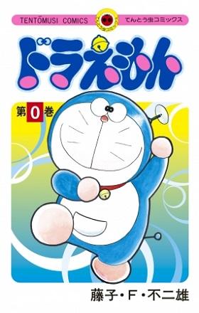『ドラえもん』0巻が発売一か月で40万部突破!