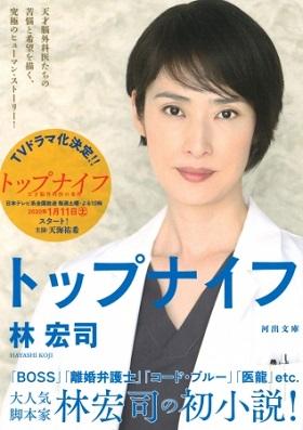 「BOSS「コード・ブルー」脚本家・林宏司さん初小説『トップナイフ』が刊行! 天海祐希さん主演でドラマ化も