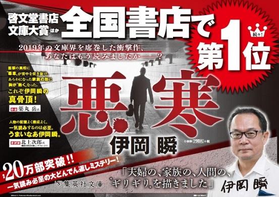 伊岡瞬さん啓文堂書店文庫大賞受賞作『悪寒』が20万部突破!