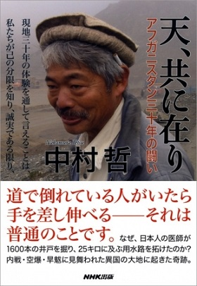 中村哲さん第1回城山三郎賞受賞作『天、共に在り~アフガニスタン三十年の闘い』が増刷