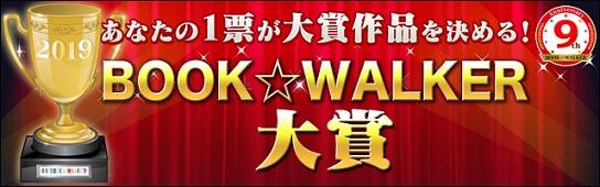 「BOOK☆WALKER大賞2019」ノミネート作品発表&投票開始!