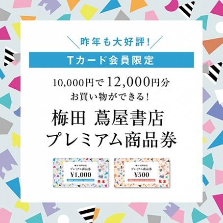 梅田 蔦屋書店がTカード会員限定でプレミアム商品券を1/2販売