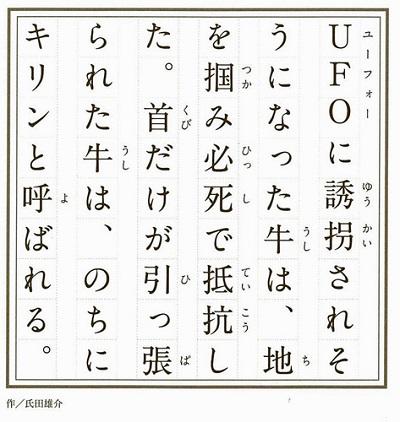 作/氏田雄介さん