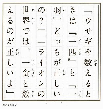 作/リモコンさん